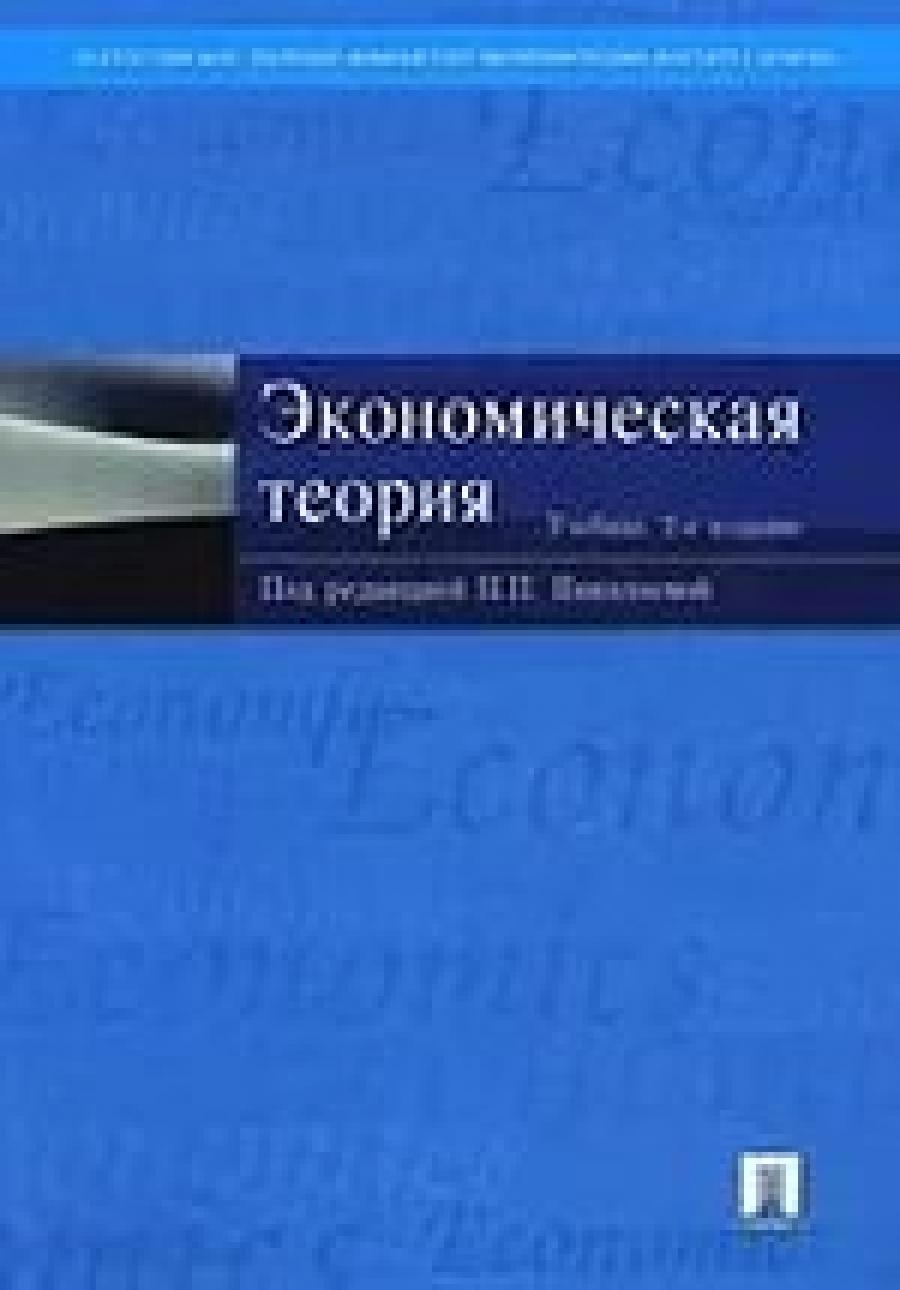 Обложка книги:  николаева и.п. - экономическая теория
