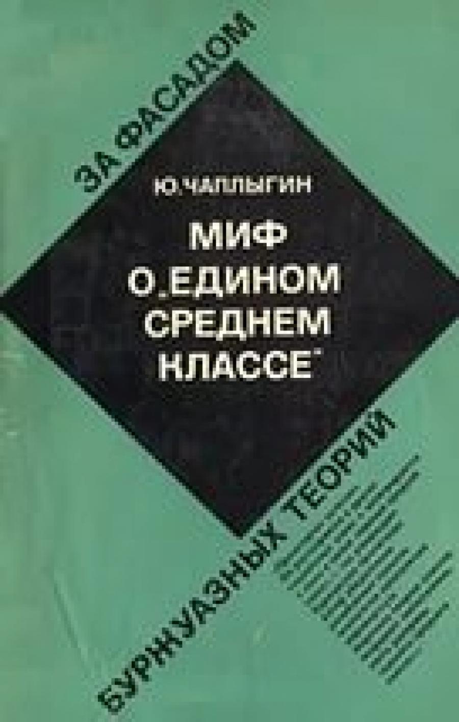 Обложка книги:  чаплыгин юрий петрович - миф о «едином среднем классе»