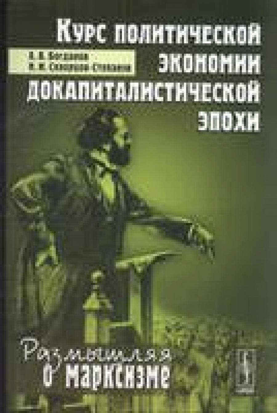 Обложка книги:  богданов а.а., скворцов-степанов и.и. - курс политической экономии докапиталистической эпохи