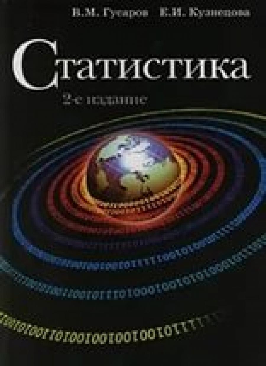Обложка книги:  в.м. гусаров - статистика
