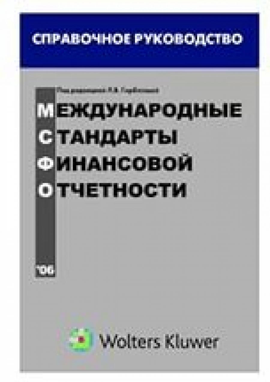 Обложка книги:  асписов а. а., бирин а. о., горбатова л. в. - международные стандарты финансовой отчетности (мсфо)