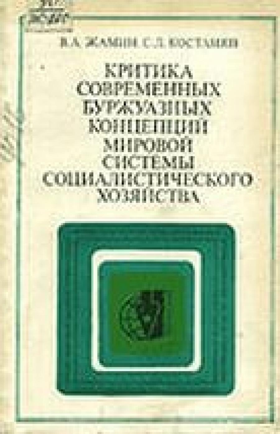 Обложка книги:  жамин в.а., костанян с.л. - критика современных буржуазных концепций мировой системы социалистического хозяйства