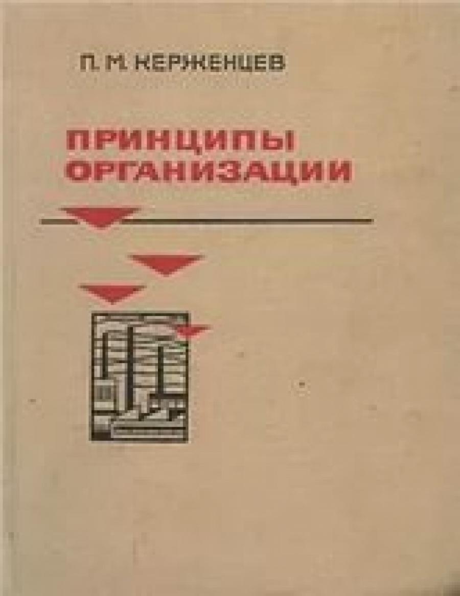 Обложка книги:  керженцев п. м. - принципы организации