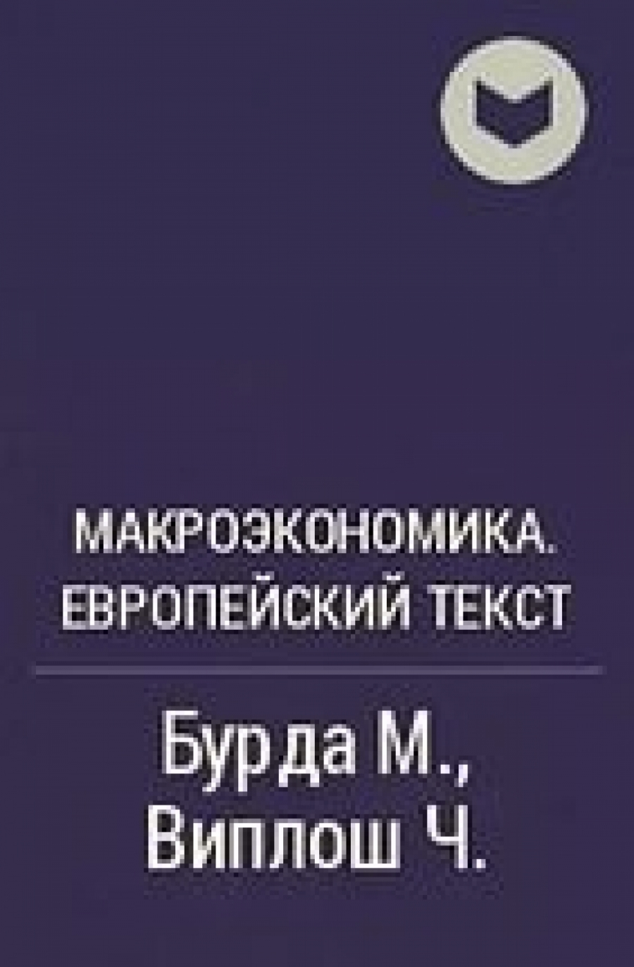 Обложка книги:  бурда м., виплош ч. - макроэкономика европейский текст. 2-е изд