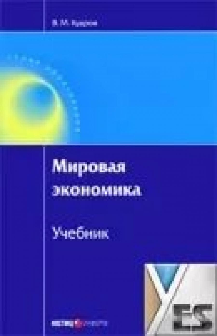 Обложка книги:  в.м. кудров - мировая экономика
