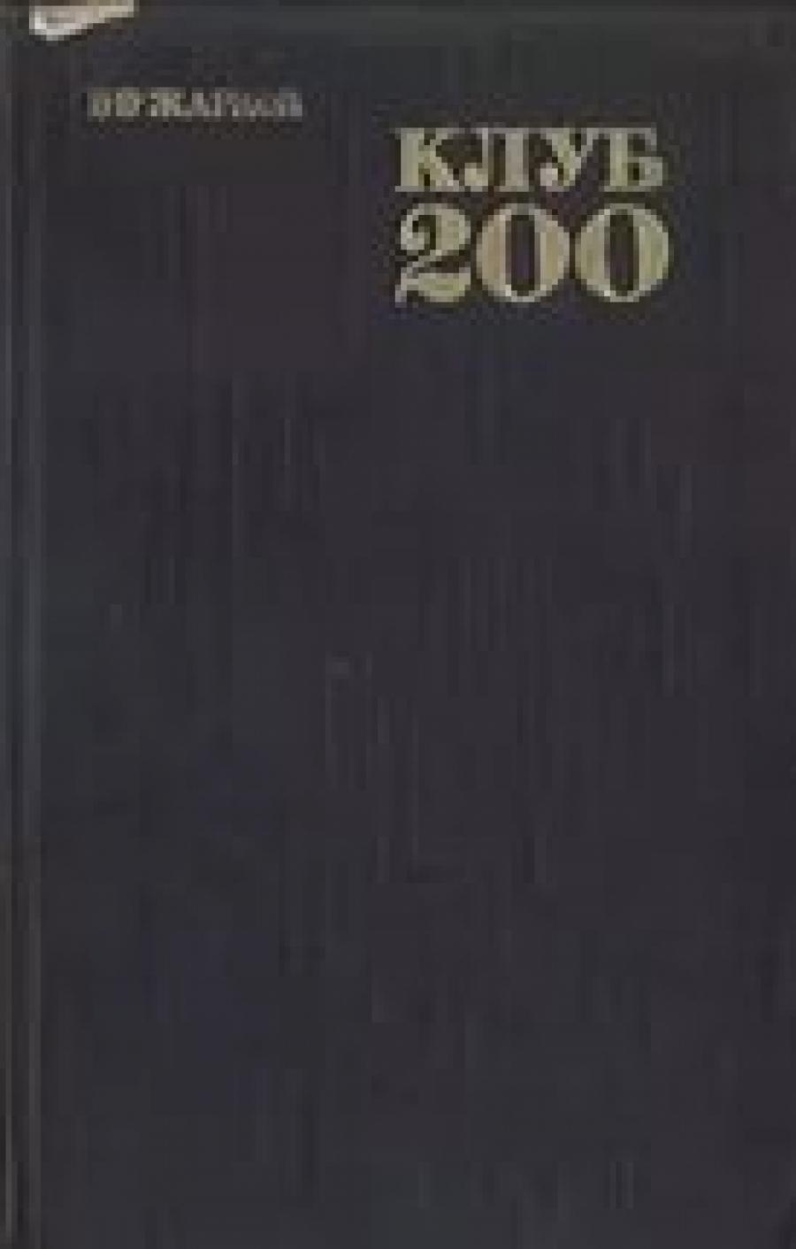Обложка книги:  жарков в.в. - «клуб 200». транснациональные монополии структура и эволюция