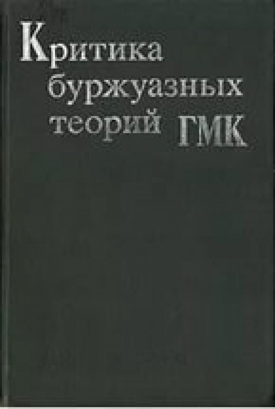 Обложка книги:  критика буржуазных теорий гмк. проблемы «смешанной экономики»