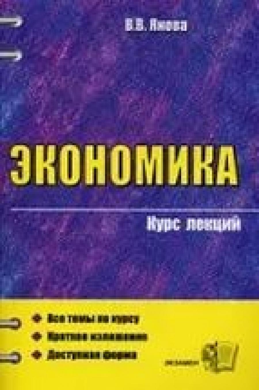 Обложка книги:  янова в.в. - экономика. курс лекций