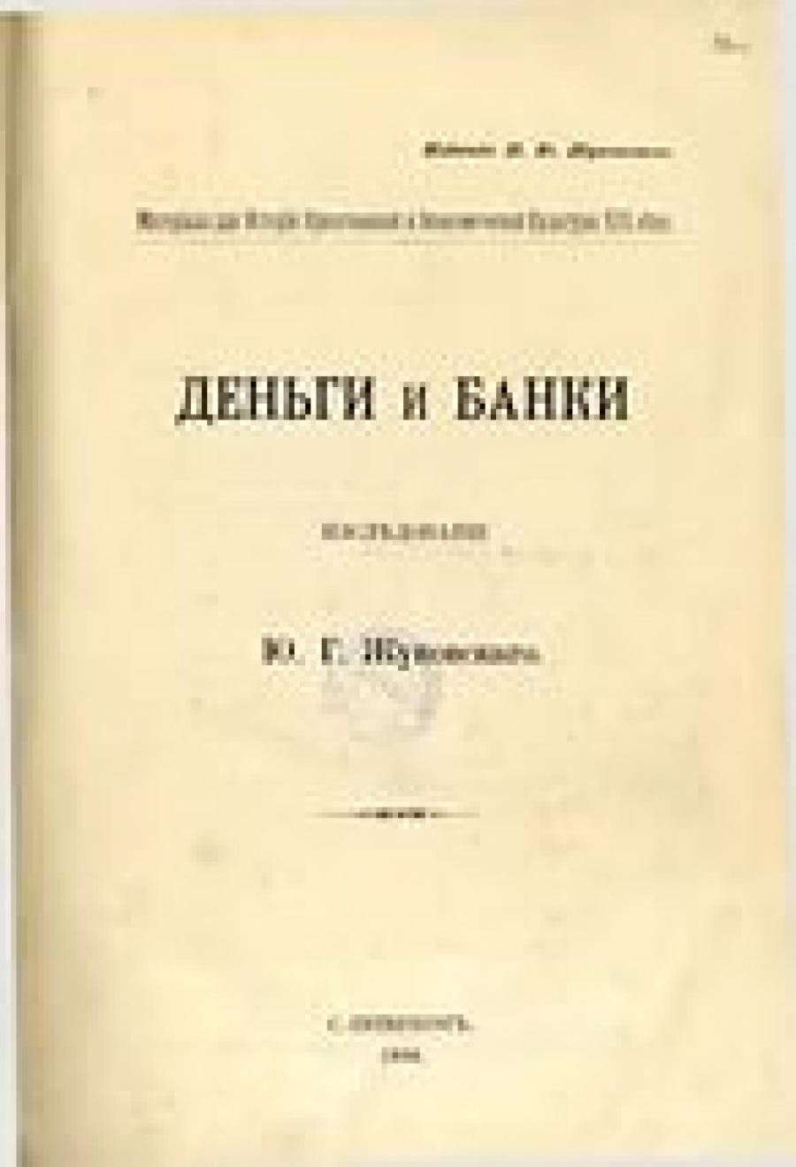 Обложка книги:  жуковский, ю.г. - деньги и банки