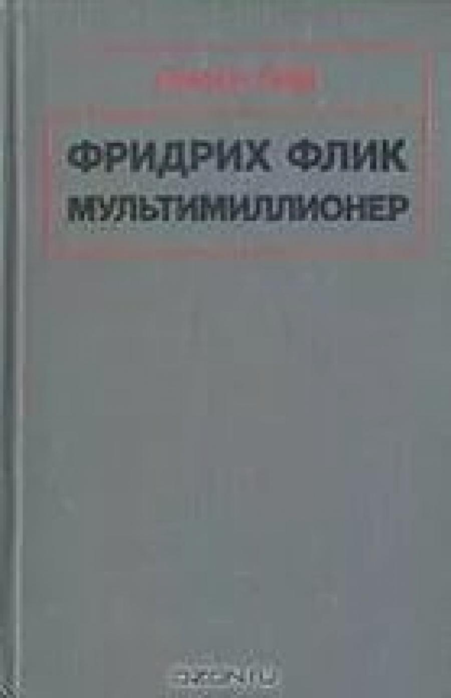 Обложка книги:  оггер г. - фридрих флик мультимиллионер