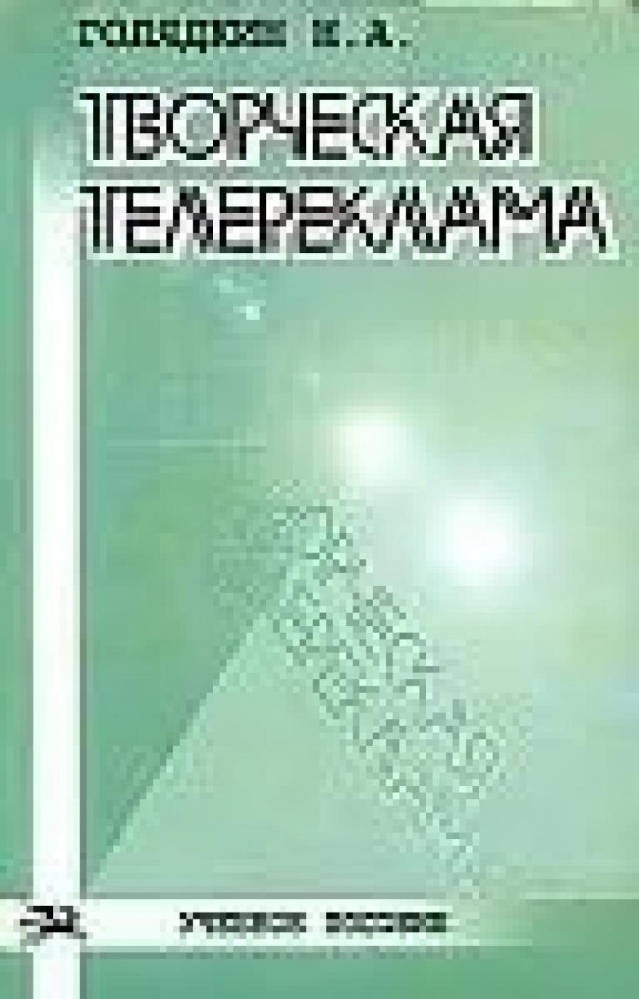 Обложка книги:  голядкин н.а. - творческая радиореклама (из американского опыта)