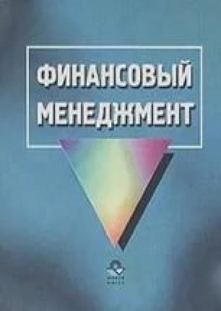 Обложка книги:  в.п. савчук - финансовый менеджмент предприятий прикладные вопросы с анализом деловых ситуаций