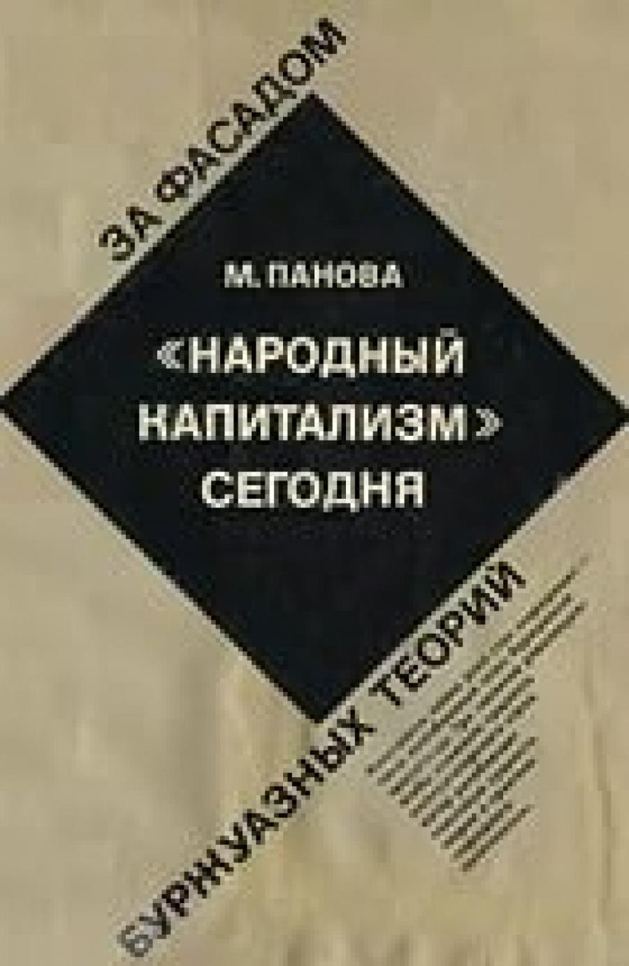 Обложка книги:  панова маргарита ивановна - «народный капитализм» сегодня