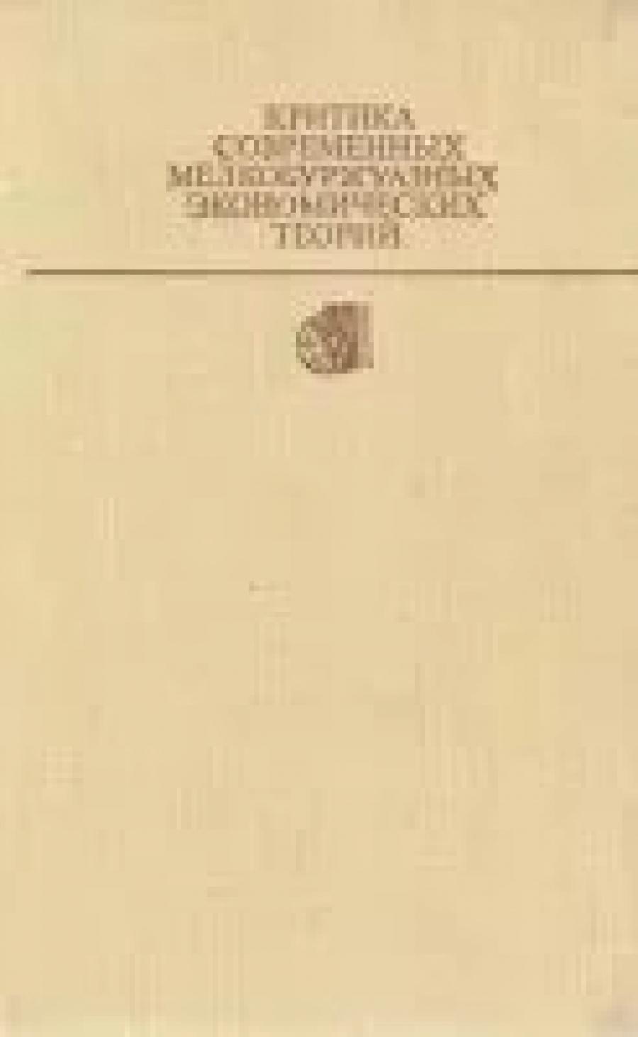 Обложка книги:  полянский ф.я. - критика современных мелкобуржуазных экономических теорий