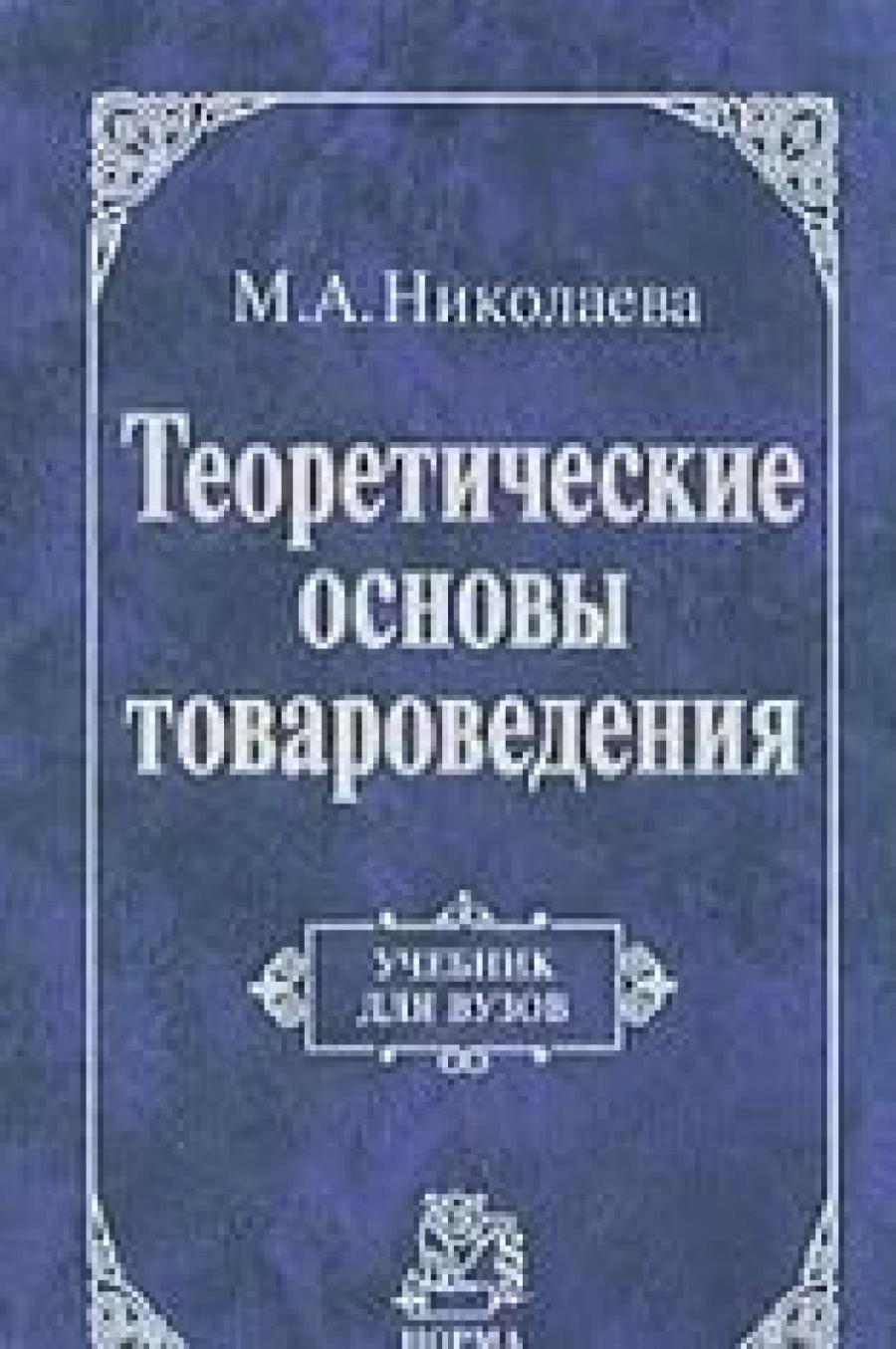 Обложка книги:  николаева м.а. - теоретические основы товароведения