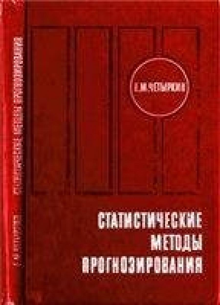 Обложка книги:  четыркин е. м. - статистические методы прогнозирования