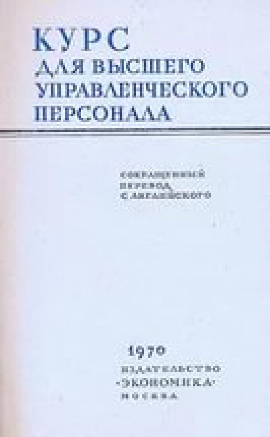 В.И. Терещенко - Курс для высшего управленческого персонала