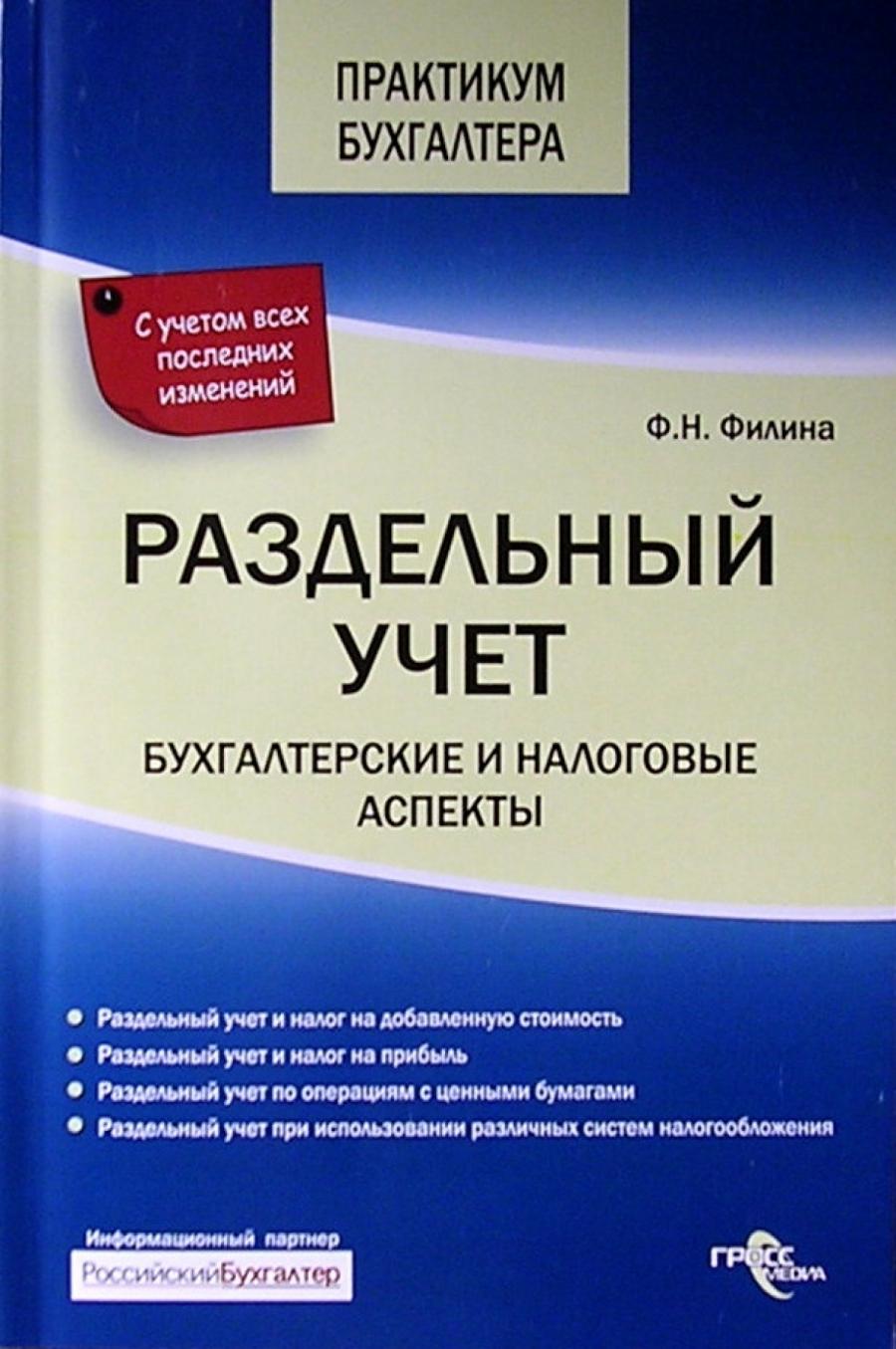 Обложка книги:  филина ф.н. - раздельный учет. бухгалтерские и налоговые аспекты