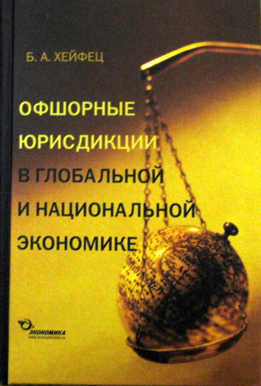 Обложка книги:  б.а. хейфец - офшорные юрисдикции в глобальной и национальной экономике.