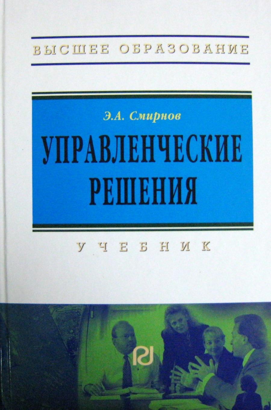 Обложка книги:  смирнов э.а. - управленческие решения