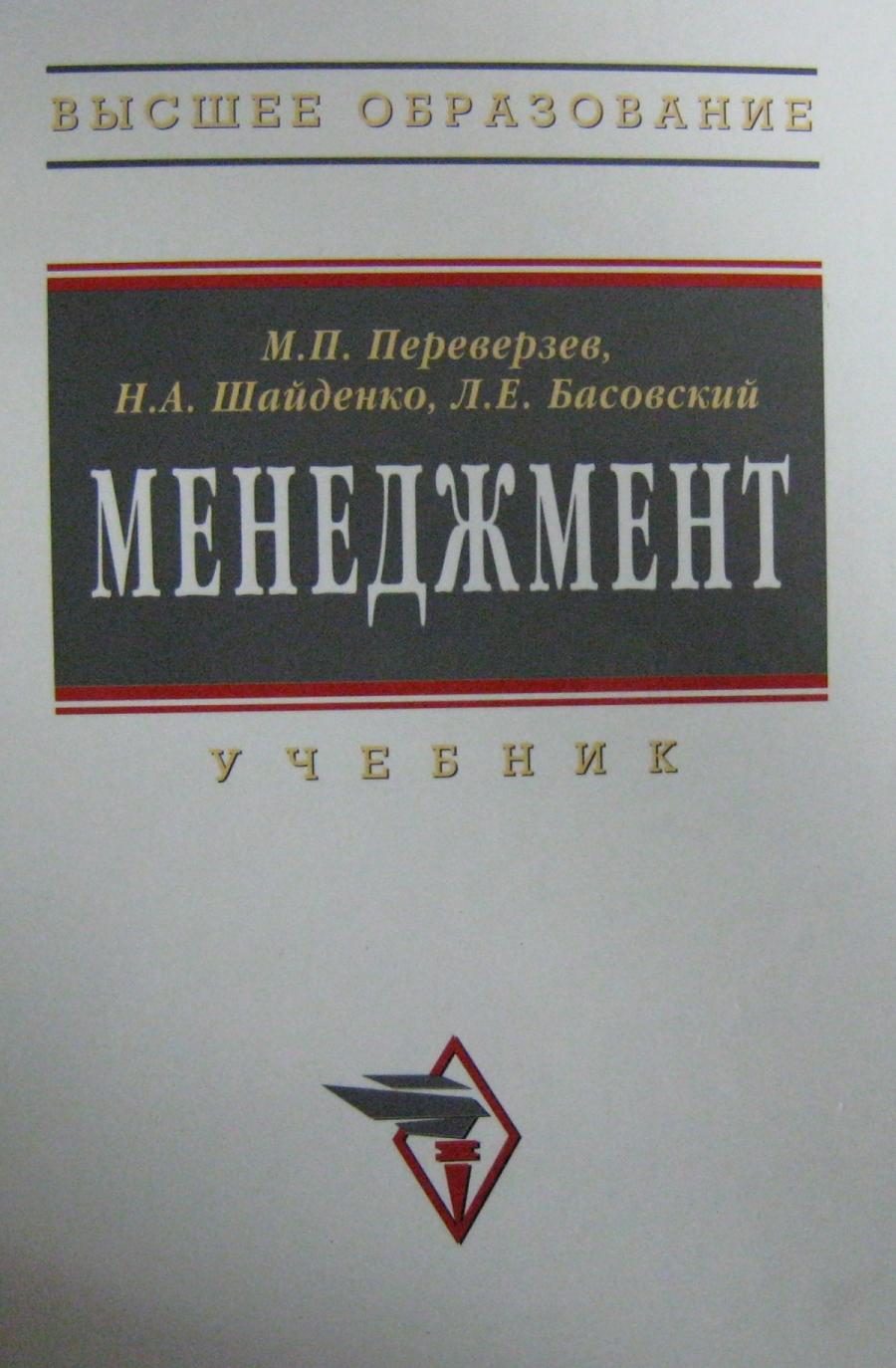 Обложка книги:  переверзев м.п., шайденко н.а., басовский л.е. - менеджмент (2-е изд.).