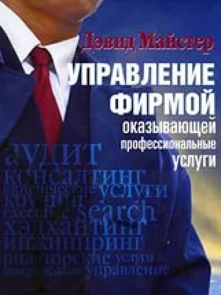 Обложка книги:  дэвид майстер - управление фирмой, оказывающей профессиональные услуги