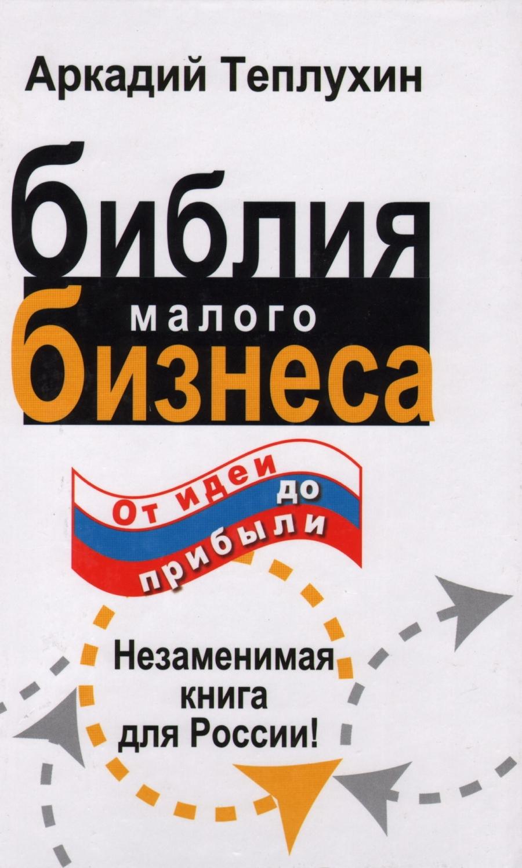Обложка книги:  аркадий теплухин - библия малого бизнеса