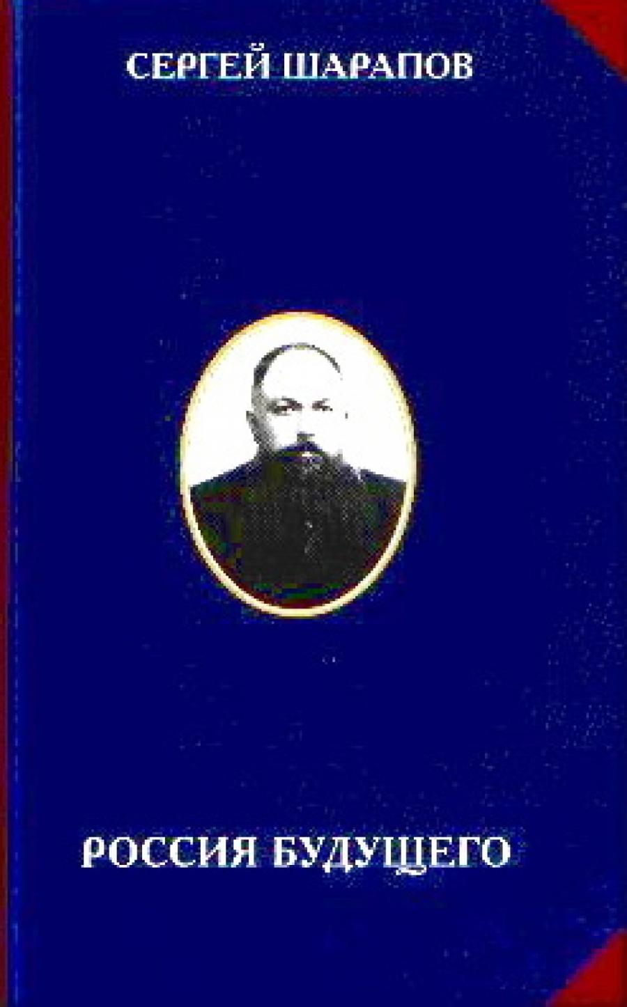 Обложка книги:  шарапов с.ф. - россия будущего