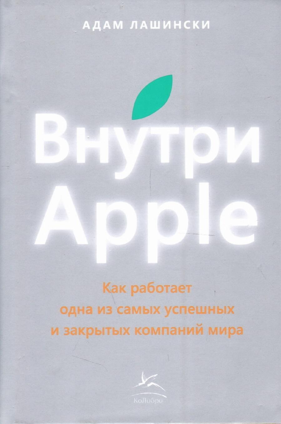 Обложка книги:  адам лашински - внутри apple