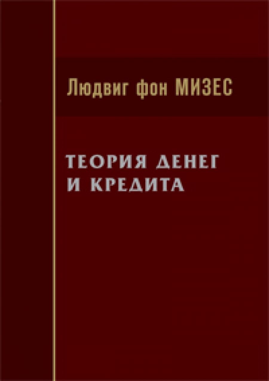 Обложка книги:  мизес л. - теория денег и кредита