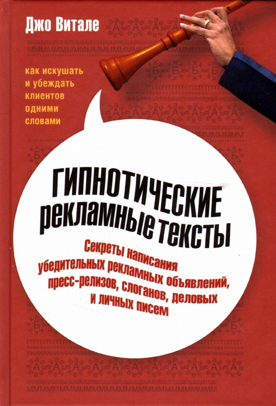 Обложка книги:  джо витале - мастер продаж - гипнотические рекламные тексты