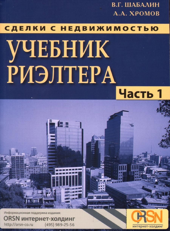 Обложка книги:  шабалин в.г. хромов а.а. - учебник риэлтора