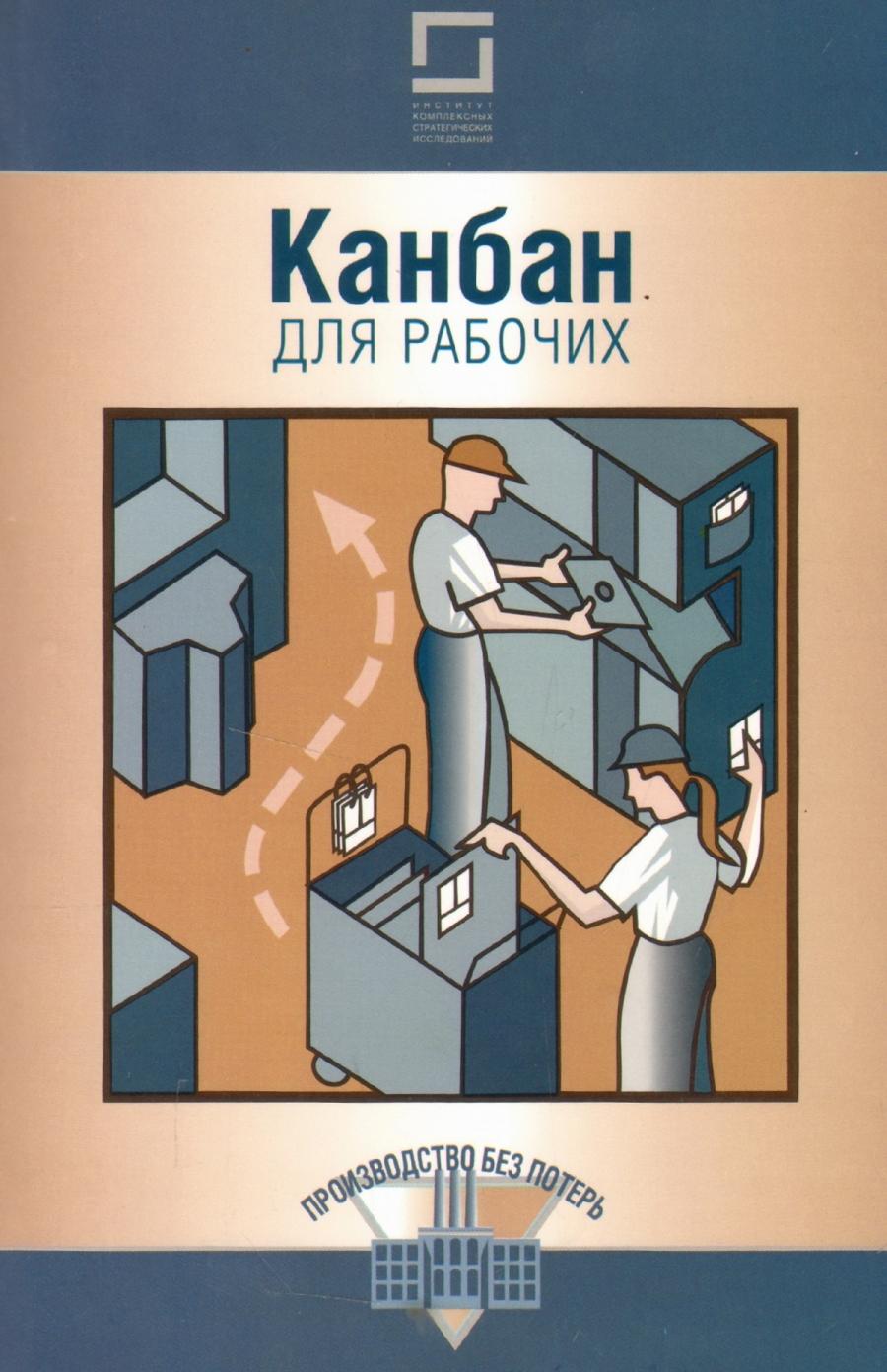 Обложка книги:  группа авторов - канбан для рабочих