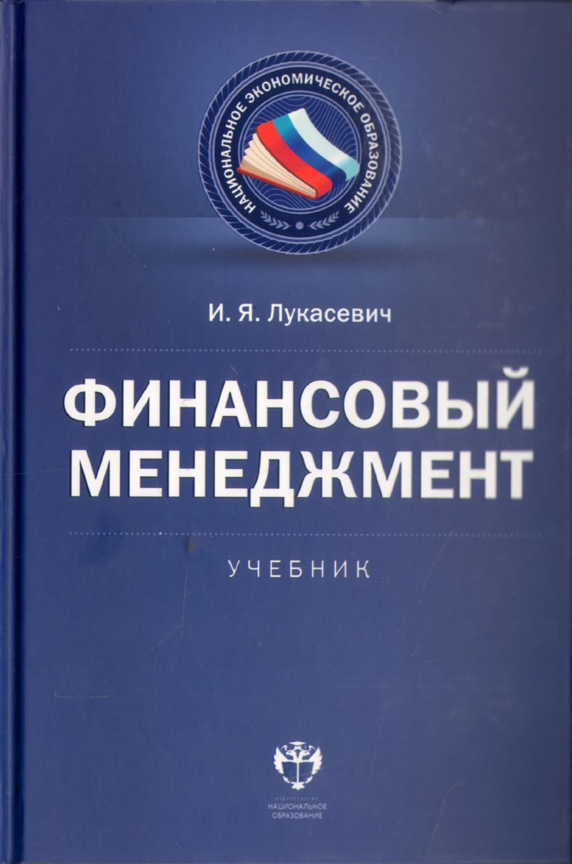 Обложка книги:  п.этрилл - финансовый менеджмент для неспециалистов