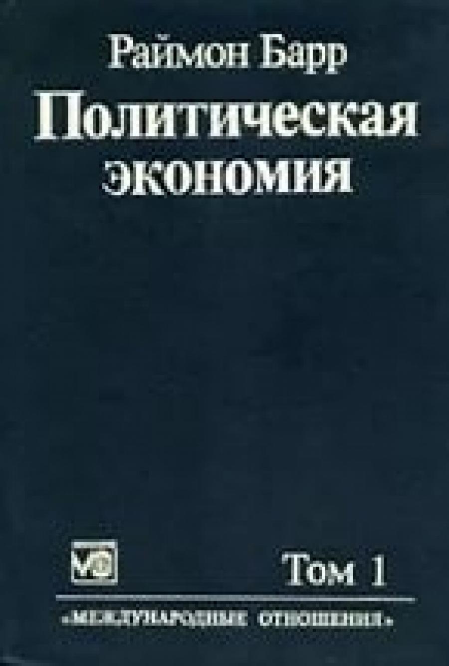 Обложка книги:  барр р. - политическая экономия в 2-х томах
