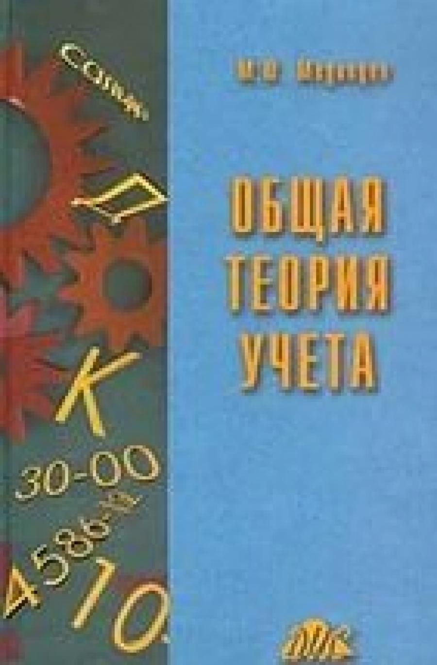 Обложка книги:  м.ю. медведев - общая теория учета естественный, бухгалтерский и компьютерный методы