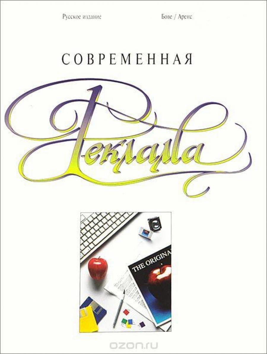 Обложка книги:  б. аренс - современная реклама
