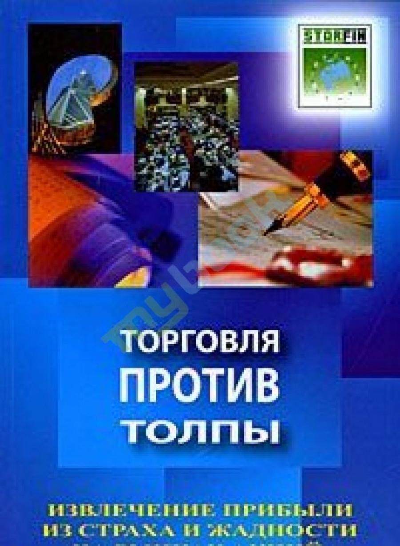Обложка книги:  самма д. - торговля против толпы. извлечение прибыли из страха и жадности на рынках акций, опционов и фьючерсов