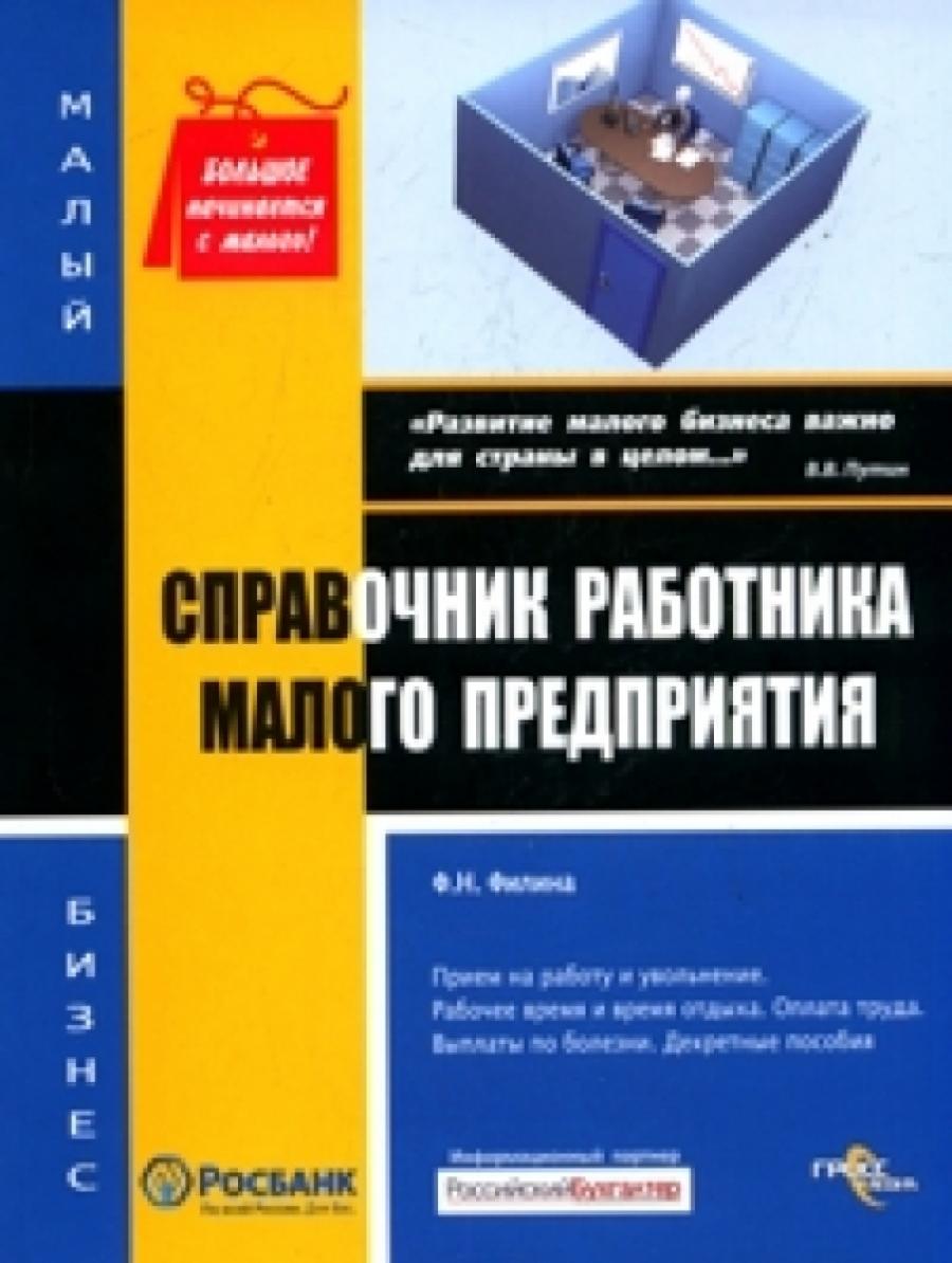Обложка книги:  филина ф.н. - справочник работника малого предприятия