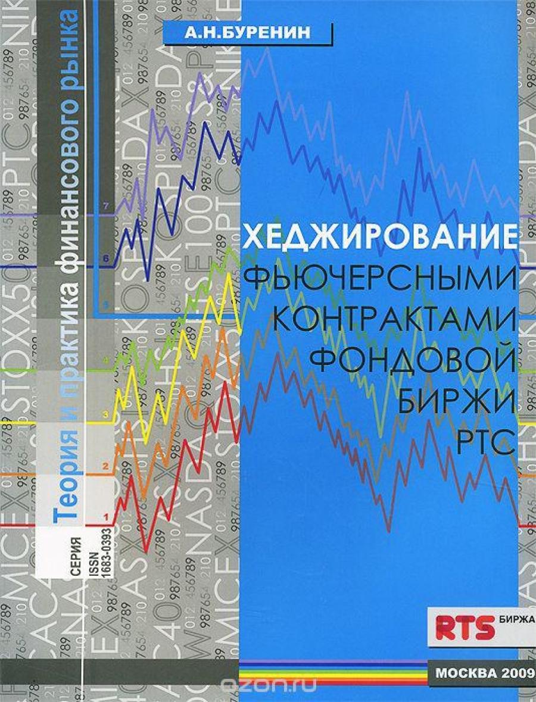 Обложка книги:  буренин а.н. - хеджирование фьючерсными контрактами фондовой биржи ртс