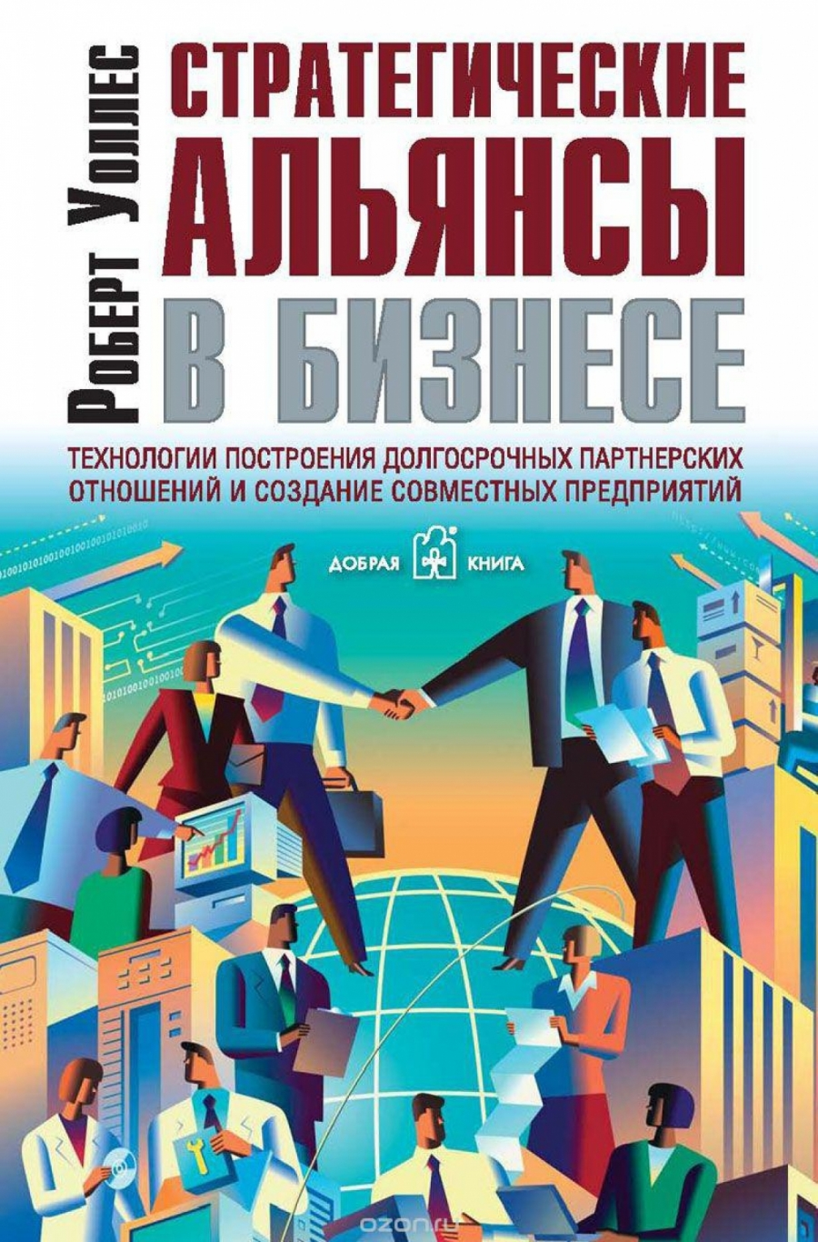 Обложка книги:  уоллес р. л. - стратегические альянсы в бизнесе