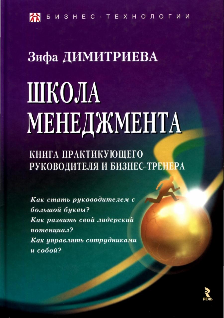 Обложка книги:  димитриева 3. м. - школа менеджмента. книга практикующего руководителя и бизнес-тренера