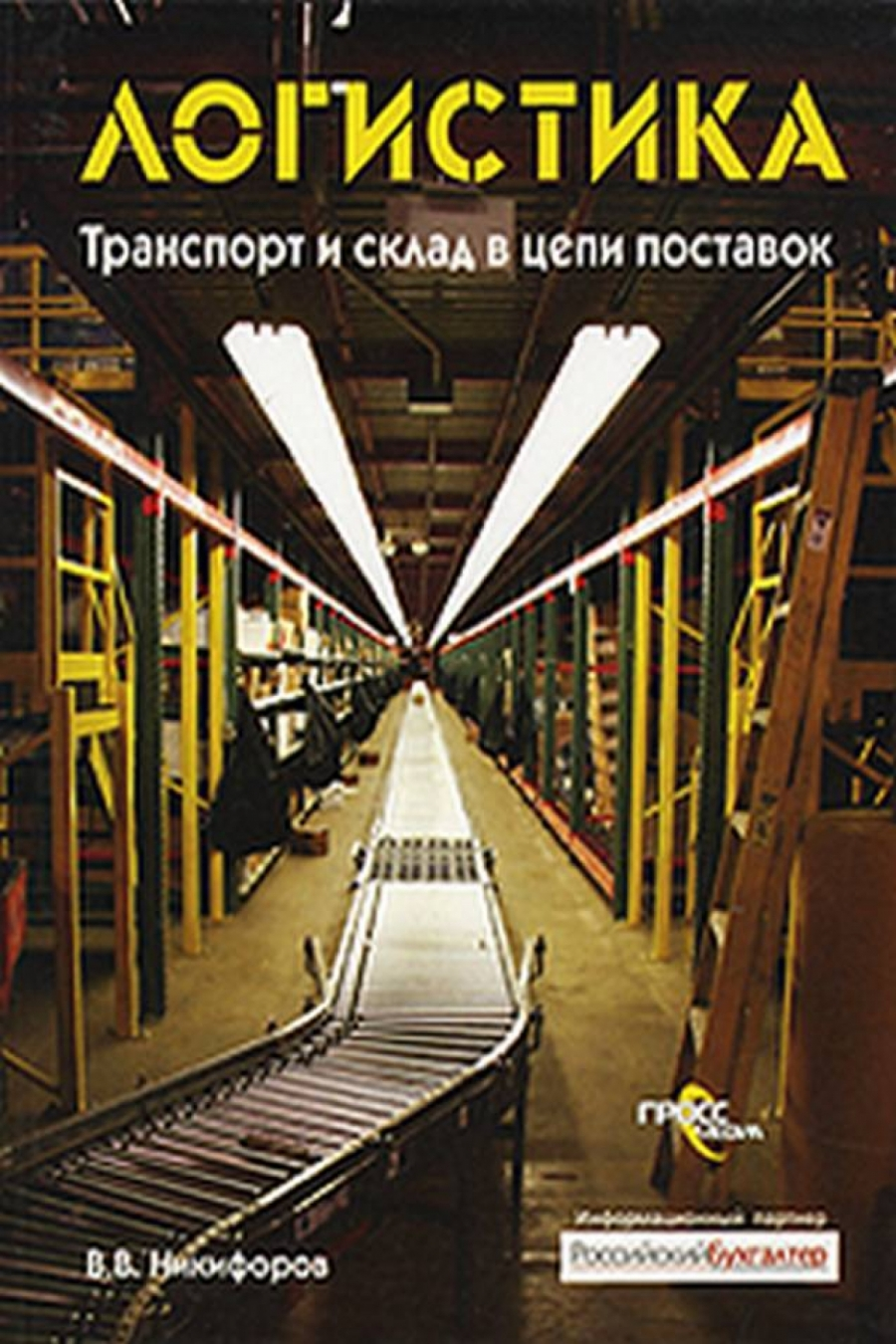Обложка книги:  никифоров в.в. - логистика. транспорт и склад в цепи поставок