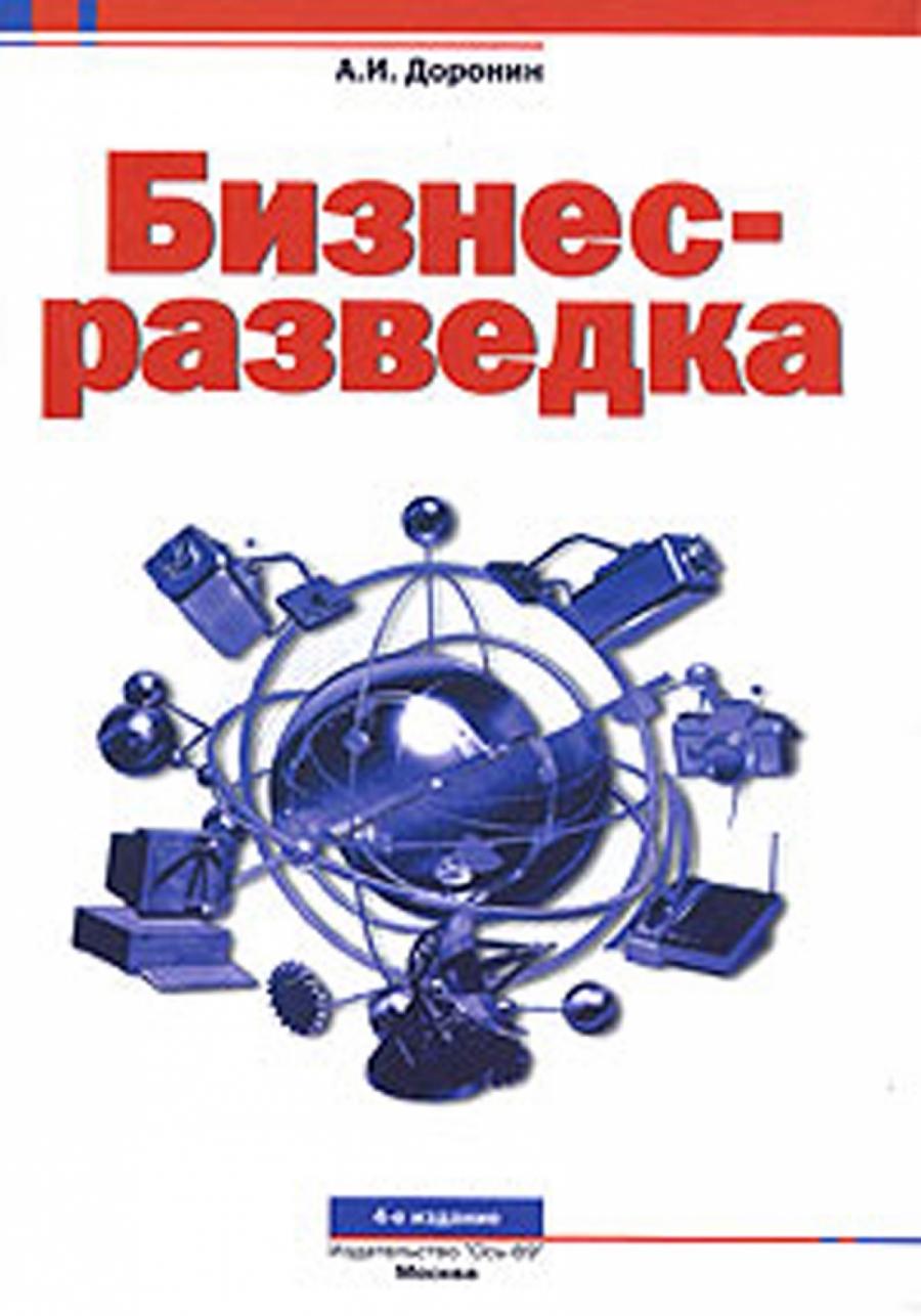 Обложка книги:  доронин а.и. - бизнес-разведка (2-е изд.).