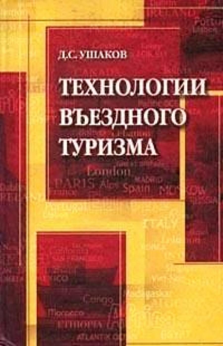 Обложка книги:  д.с.ушаков - прикладной туроперейтинг