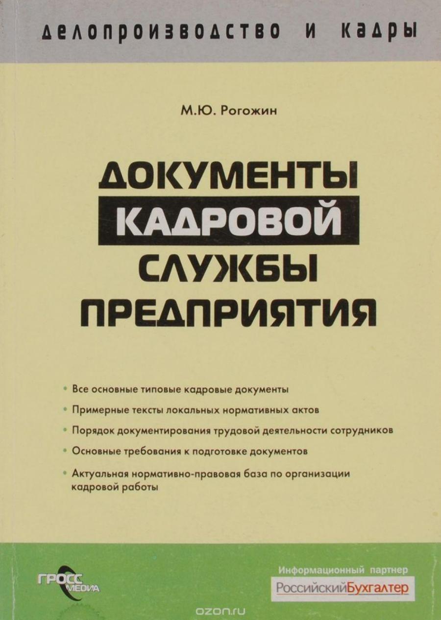 Обложка книги:  рогожин м.ю. - кадровая служба предприятия справочник