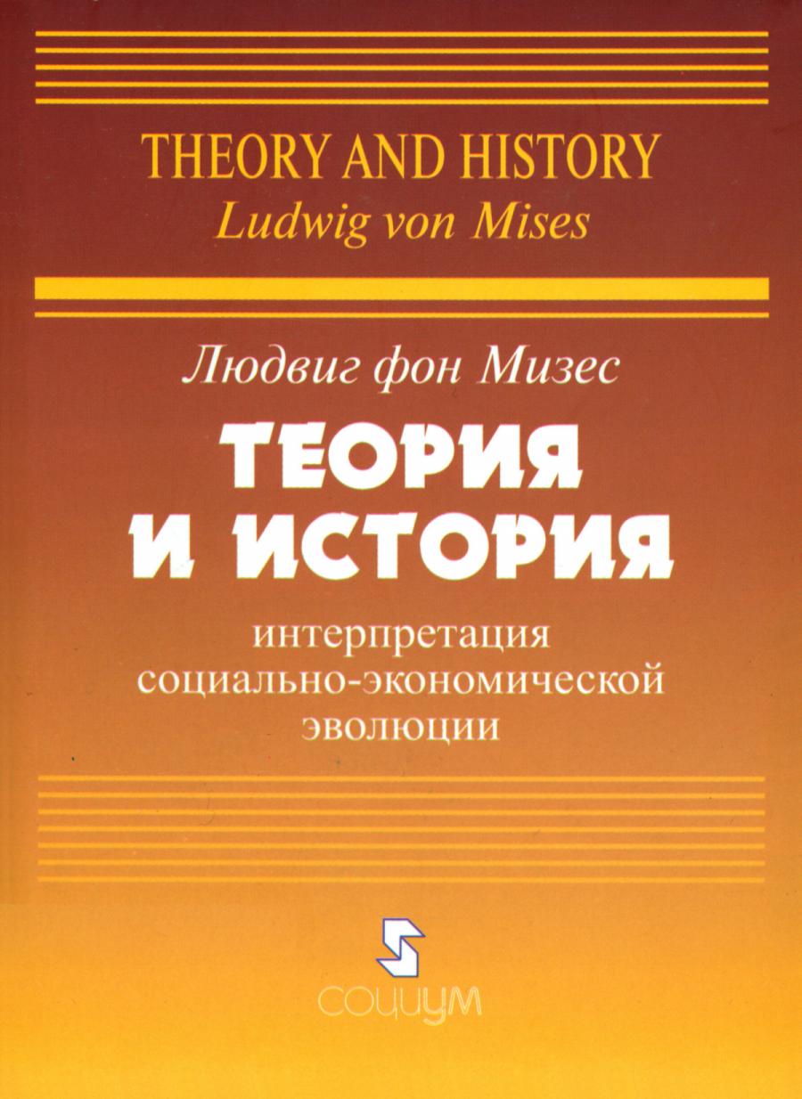 Обложка книги:  мизес л. - теория и история. интерпретация социально-экономической эволюции