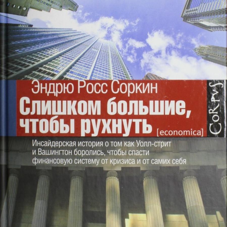Обложка книги:  эндрю росс соркин - слишком большие, чтобы рухнуть