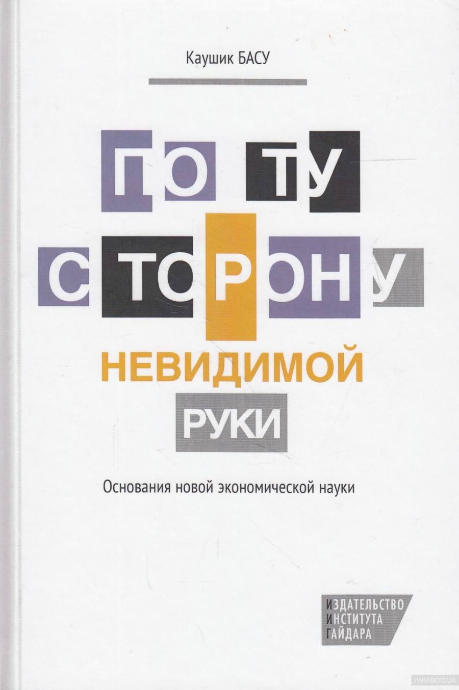 Обложка книги:  басу каушик - по ту сторону невидимой руки. основания новой экономической науки