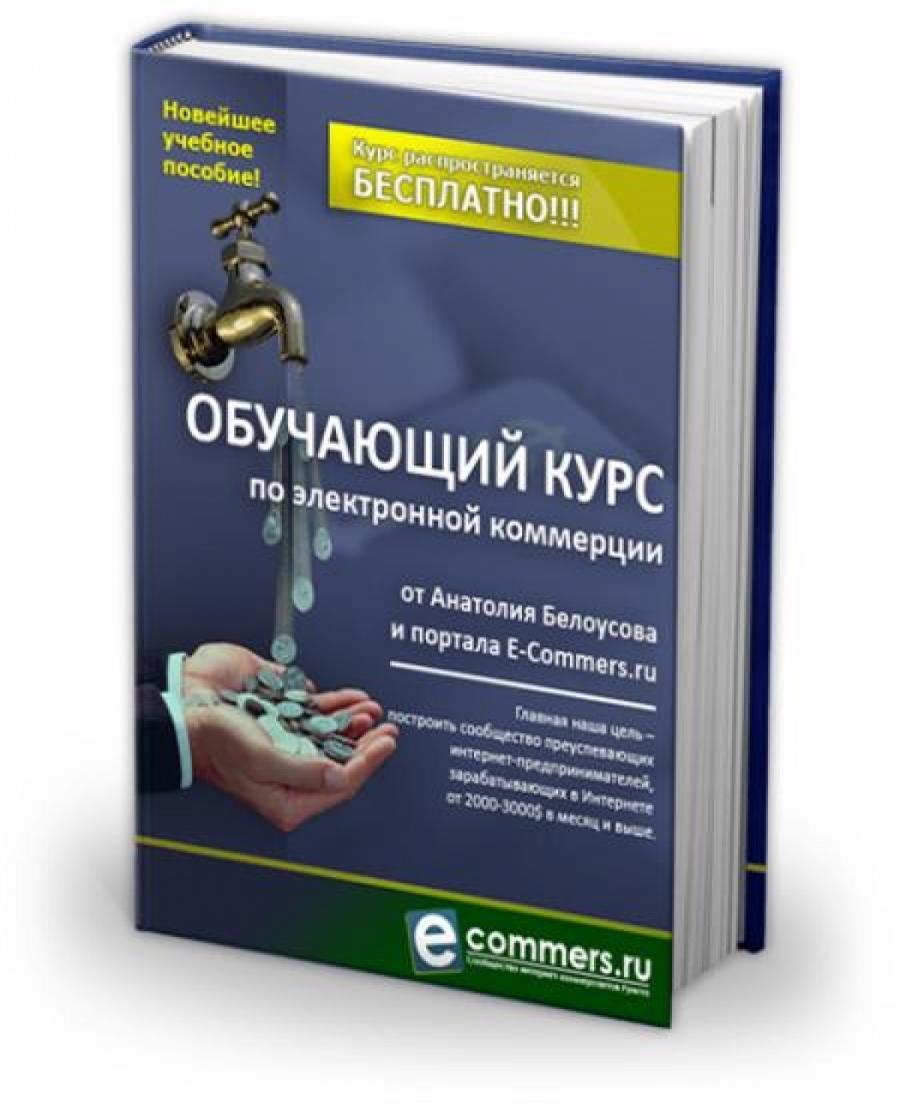 Обложка книги:  анатолий белоусов, вячеслав сивак, василий бинфос, - бесплатный обучающий курс по электронной коммерции